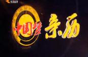 20190303中国梦 亲历