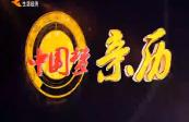 20190407中國夢 親歷