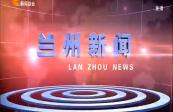 20190410兰州新闻