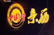 20190428中國夢 親歷