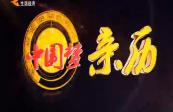 20190526中國夢 親歷