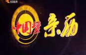 20190630中國夢 親歷