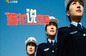 20190620警花說交通