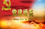 20190617黨建播報