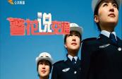 20190615警花說交通