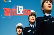 20190621警花說交通