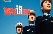 20190613警花說交通