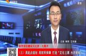 """(三)高起點規劃 高效率保障 打造""""文化三灘 水岸新城"""""""