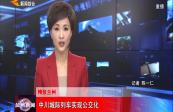 中川城際列車實現公交化