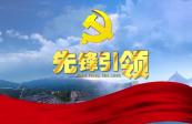 20190708先鋒引領