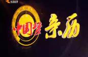 2019年7月28日:中国梦 亲历 《凉州味道》