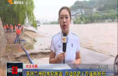 黃河蘭州段水位漸退 岸邊清淤工作逐漸展開