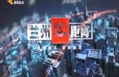 """2019年8月31日:传承红色基因 讲好红色故事;让""""黄河之滨也很美 """"城市名片叫响全国......"""