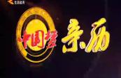 2019年8月11日中国梦 亲历:《乡里乡食》