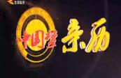 2019年8月25日:中国梦 亲历
