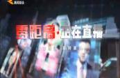 """2019年8月26日:兰州入围中国城市发展潜力百强榜排名第38位;""""十城之约 爱上兰州""""zaker融媒体群大型直播今日启动......"""