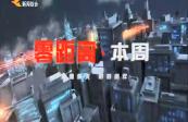 2019年9月29日:兰州市喜迎2019年中国农民丰收节;四年时间 荒山变金山