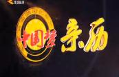 2019年9月16日:《河西走廊》: 第三集 驿站(上集)