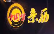 2019年9月22日:《河西走廊 》第三集:驛站(下集)