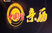 2019年10月27日:《河西走廊 第六集 絲路(上)》