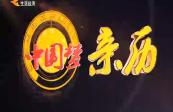 2019年10月13日《河西走廊 第五集 造像 (上集)》