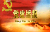 2019年10月3日:《求是》雜志發表習近平總書記重要文章 推進黨的建設新的偉大工作要一以貫之;習近平《在慶祝中華人民共和國成立70周年大會上的講話》單行本出版......