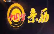 2019年10月20日:《河西走廊 第五集 造像(下集)》