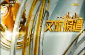 2019年10月1日:甘肃省庆祝中华人民共和国成立70周年升国旗仪式隆重举行;金城披盛装 处处中国红......