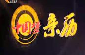 2019年11月10日:《河西走廊 第七集 敦煌 (上集)》