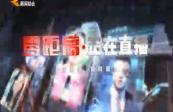 2019年11月6日:第二届中国国际进口博览会开幕 我市交易团规模再创新高;举报食品安全违法 市民可拨打电话报警......