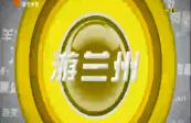 2019年11月13日:冬日里的新春天莊園;創新隴菜傳承隴原美食文化:蘭州暖鍋......