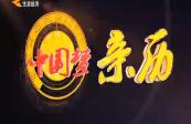 2019年11月17日:《河西走廊 第七集 敦煌(下集)》