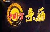 2019年12月1日:《河西走廊 第八集 會盟(下集)》