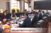 市委政法委召开理论学习中心组学习会议