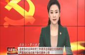 省政协农业和农村工作委员会原副主任杨树军 严重违纪违法被开除党籍和公职