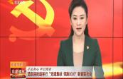 """酒泉路街道举行""""党建集结 领跑2020""""新春联欢会"""