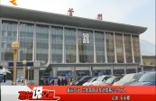 春运10天 兰铁各部门发送旅客232.8万人