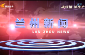 """2020年3月15日:一周时政要闻;抗击新冠肺炎疫情""""甘肃方剂""""显功效......"""