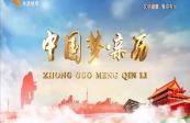 2020年8月30日:锤声火影锻华年 铸剑手艺人王兴义