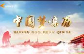 2021年4月25日:甘肅古城  慶城