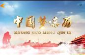 2021年5月23日《中国梦 亲历》