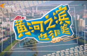 """2021年5月2日:""""五·一""""假期好去处  一卡在手""""悠游兰州"""""""