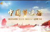 2021年5月9日《中国梦 亲历》