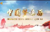 2021年6月20日:中国梦 亲历