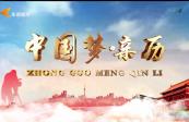 2021年7月4日:中国梦 亲历