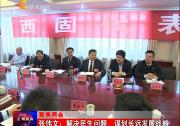 张伟文:解决民生问题 谋划长远发展战略