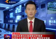 李荣灿在参加永登团审议时强调 加快壮大县域经济 坚决打赢脱贫攻坚战