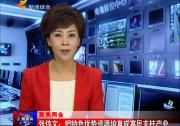 张伟文:把特色优势资源培育成富民支柱产业