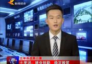 七里河:就業扶助 穩定脫貧